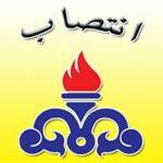 انتصاب رییس ستادراهبردی اجرای اصل ۴۴قانون اساسی درشرکت ملی نفت ایران