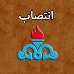 انتصاب سرپرست شرکت پایانه های نفتی ایران