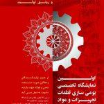 آغاز ثبت نام شرکت ها در اولین نمایشگاه تخصصی بومی سازی فولاد خوزستان