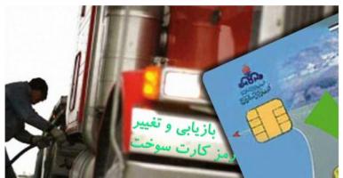 نحوه بازیابی رمز کارت هوشمند سوخت اعلام شد