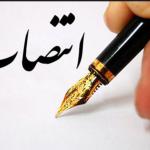 انتصاب مدیر عامل جدید پالایشگاه آبادان