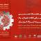 مدیرعامل فولاد خوزستان: نمایشگاه تخصصی بومیسازی قطعات، تجهیزات و مواد فرصتی مناسب برای شناخت و حمایت از صنایع داخلی است