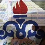 مدیر فناوری اطلاعات و ارتباطات شرکت ملی گاز ایران خبرداد حذف قبوض کاغذی گاز از اوایل آذرماه امسال