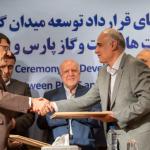 با حضور وزیر نفت و مدیرعامل شرکت ملی نفت ایران قرارداد توسعه میدان مشترک گازی بلال امضا شد
