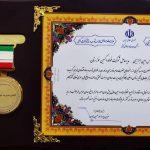 معرفی مدیرعامل فولاد اکسین خوزستان در ششمین همایش ملی مدیریت جهادی به عنوان مدیر جهادی کشور