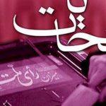 بررسی وضعیت کاندیدای یازدهمین دوره انتخابات مجلس در اهواز