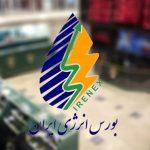 معاملات بورس انرژی ایران در هفته آخر دی ماه/ هفته ۱۵ هزار میلیارد ریالی تالار سبز
