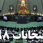 رئیس مرکز فناوری اطلاعات وزارت کشور: تمام فرآیندهای انتخابات مجلس الکترونیکی انجام میشود