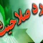 اسامی افراد رد صلاحیت شده حوزه انتخابیه اهواز، باوی، کارون و حمیدیه