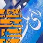 اسامی افراد تایید صلاحیت شده حوزه انتخابیه اهواز، باوی، کارون و حمیدیه