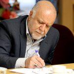 پیام وزیر نفت به مناسبت گرامیداشت ملی شدن صنعت نفت و نوروز ۹۹