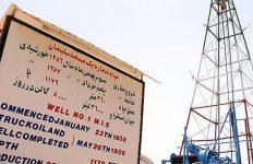 اولین های صنعت نفت را بشناسید