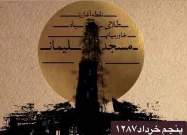 تاریخچه فوران نخستین چاه نفت خاورمیانه در مسجدسلیمان