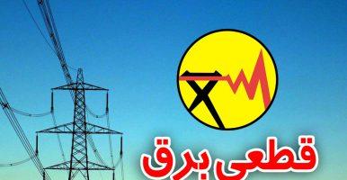 مدیرعامل شرکت توزیع نیروی برق اهواز خبر داد:خاموشی برخی از مناطق کلانشهر اهواز در روز جمعه