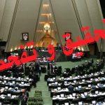 رئیس مجمع نمایندگان خوزستان عنوان کرد:تحقیق و تفحص از نیشکر هفت تپه، آب و فاضلاب خوزستان و منطقه آزاد اروند انجام می شود