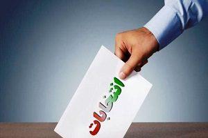 تعیین تکلیف مرحله دوم انتخابات مجلس در اهواز