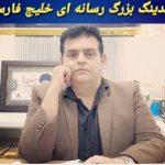 هلدینگ بزرگ رسانه ای خبری خلیج فارس بزودی برگزار می کند: بررسی دقیق عملکرد ١٠ ماهه ی نمایندگان خوزستان