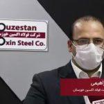 مدیرعامل شرکت فولاد اکسین خوزستانمطرح کرد:اعلام آمادگی اکسین برای تامین نیاز معادن کوچک به ورق های ضد سایش