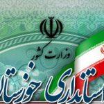 ۳ انتصاب جدید در استانداری خوزستان/ دبیر ستاد انتخابات منصوب شد